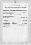 Лицензия клиники АТОС